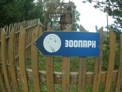 Мини-зоопарк на Северном Склоне в Токсово