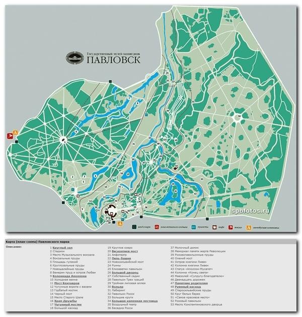 Схема парка, Карта парка,