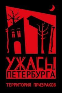 """Музей-театр """"Ужасы Петербурга"""""""