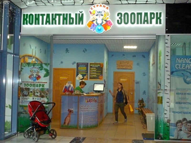 """Контактный зоопарк Страна """"ЕНОТиЯ"""", ТРК """"Питерлэнд"""""""