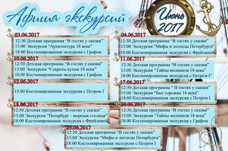 Афиша театр-макета «Петровская акватория» на июнь 2017